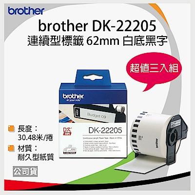 【三入組】brother原廠連續標籤帶 DK-22205 (62mm白底黑字30.48米)