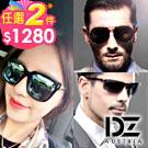 DZ 防曬遮陽抗UV偏光墨鏡 太陽眼鏡 任選2件$1280【任選組合】