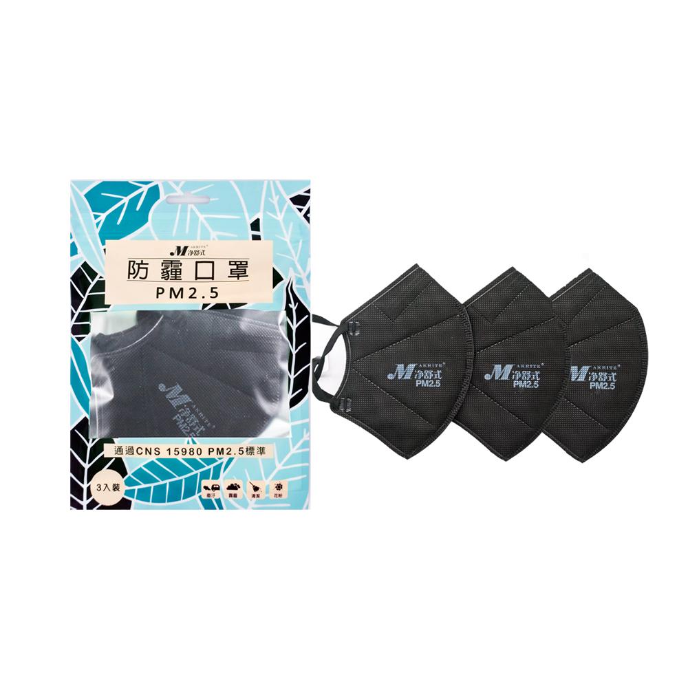 淨舒式 防霾口罩PM2.5 (一包3入)(黑)