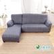 格藍傢飾 新潮流L型彈性沙發套二件式-左-禪思灰 product thumbnail 1