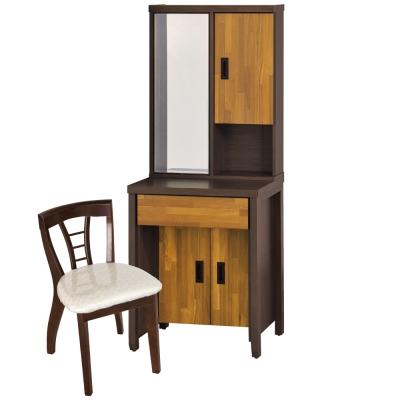 品家居 柯恩2尺化妝鏡台含椅(兩色可選)-60x46x165.5cm免組