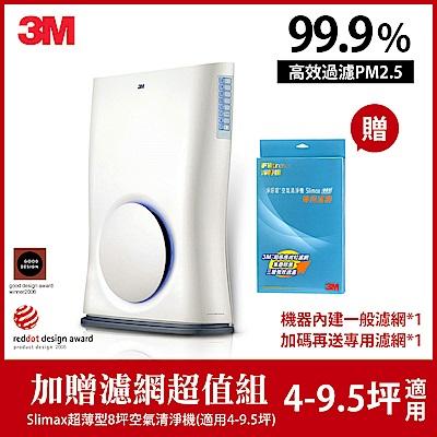 【3M】超薄型Slimax 8坪空氣清淨機(適用 4-9.5坪)(限時加贈專用濾網1入)