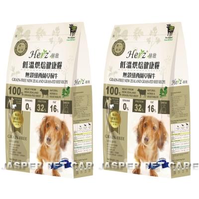 Herz赫緻 低溫烘培健康犬糧 無穀紐西蘭草飼牛 2磅(908克) X2包