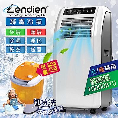 LENDIEN聯電 六合一多功能移動式冷氣 LD-2260CH ●加碼送迷你柔洗機●