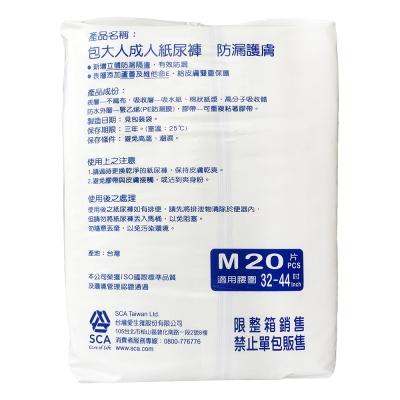 包大人成人紙尿褲 防漏護膚M20片X6包X20箱