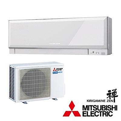 MITSUBISHI三菱3-4坪變頻冷暖冷氣MUZ-EF25NA/MSZ-EF25NA白