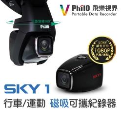 飛樂Philo Sky1磁吸可攜紀錄器 (行車/運動/會議)