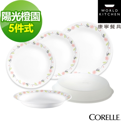 CORELLE康寧 陽光橙園5件式餐盤組(501)