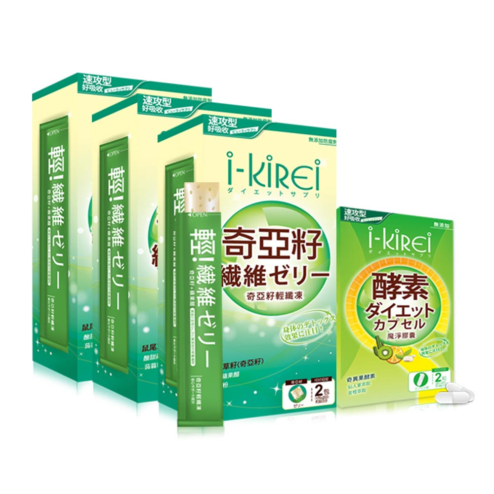 一日好康【i-KiREi】奇亞籽輕纖凍暢銷組合任選