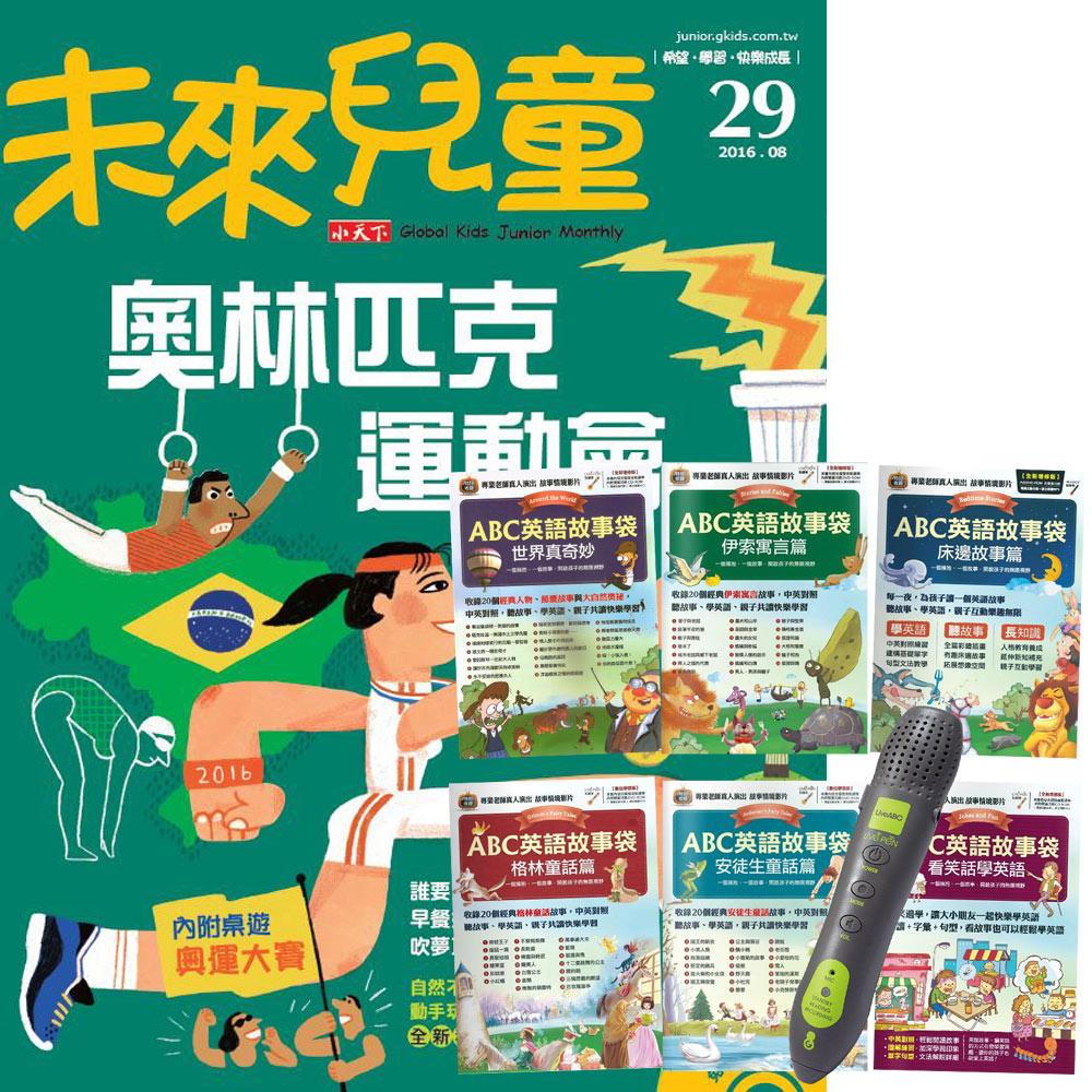 未來兒童 (1年12期) 贈 ABC英語故事袋 (全6書) + LivePen智慧點讀筆