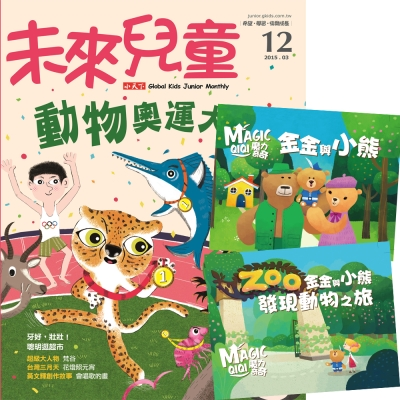 未來兒童(1年12期) + 金金與小熊 + 金金與小熊發現動物之旅 (擴增實境互動繪本)