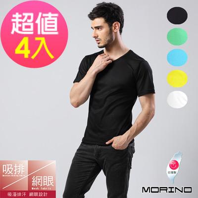 男內衣 (超值4件組) 吸排涼爽素色網眼運動短袖內衣MORINO