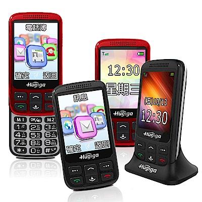 鴻 Hugiga S80 大按鍵大字體大鈴聲滑蓋式手機