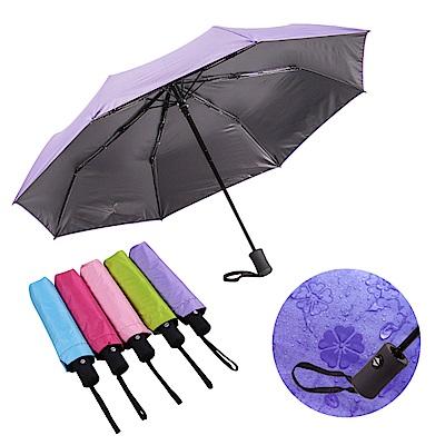 U05遇水開花 黑膠 自動傘 5色可選 晴雨兩用 抗UV 八骨