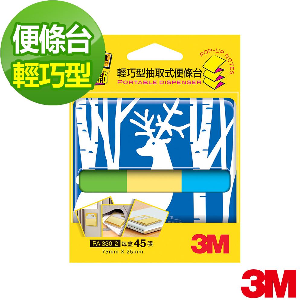 3M 輕巧型抽取式便條台-麋鹿(PA330-2)