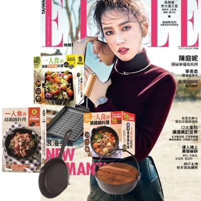 ELLE雜誌 (1年12期) 贈 一個人的廚房 (全3書/3只鑄鐵鍋)