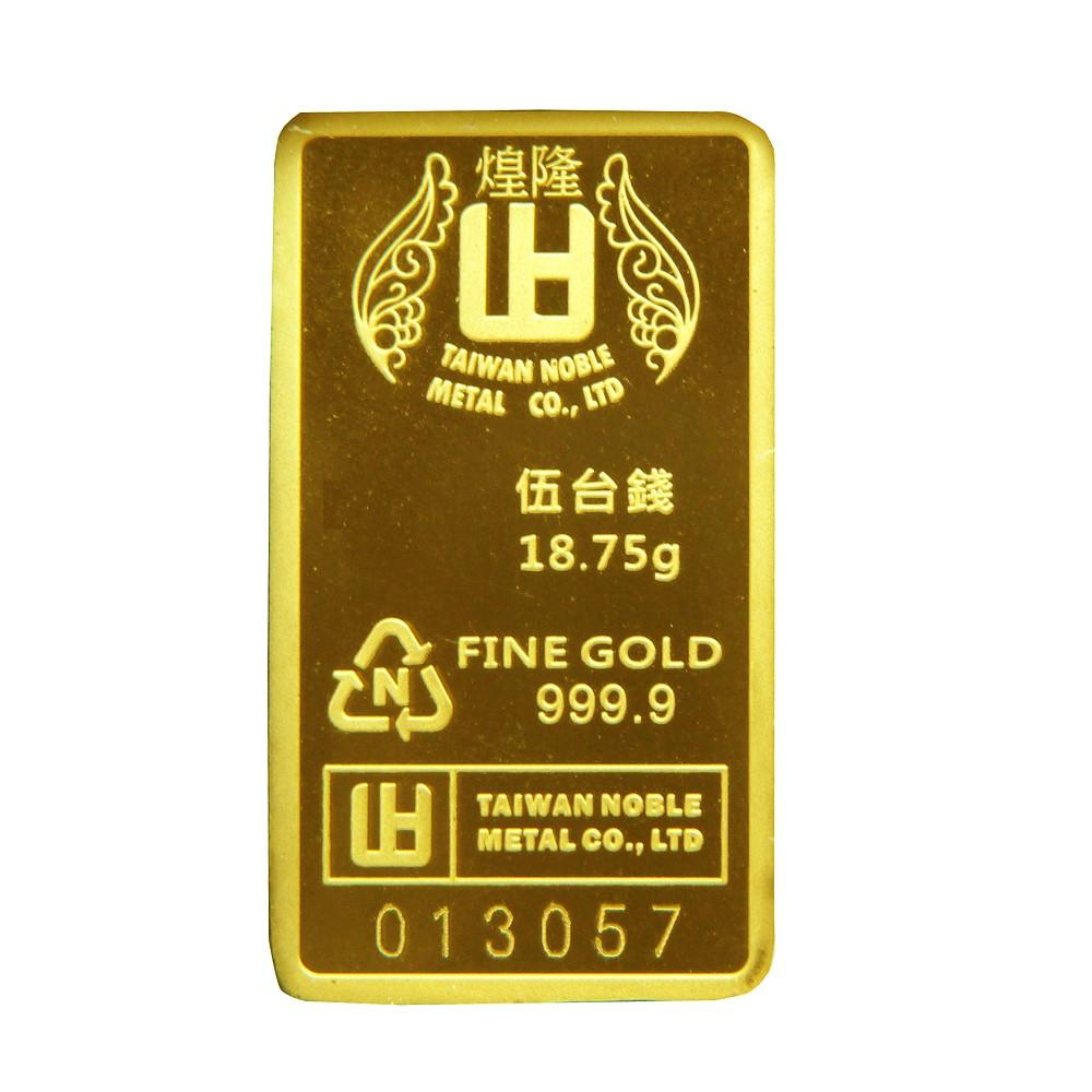 【煌隆】五錢黃金條塊