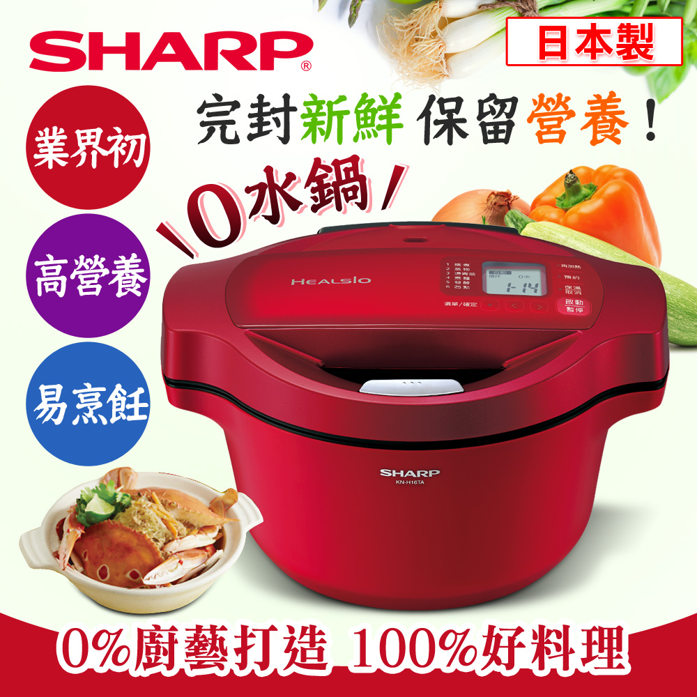 SHARP夏普 日本原裝1.6L無水鍋/0水鍋 KN-H16TA