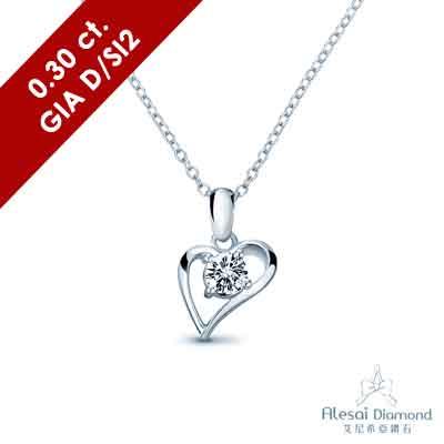 Alesai 艾尼希亞鑽石 GIA D/SI2 30分 14K鑽石愛心項鍊