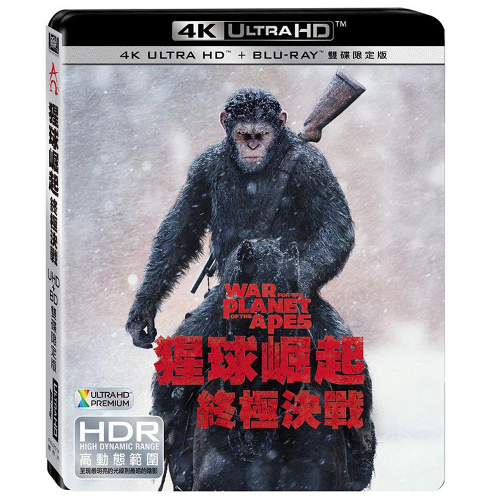 猩球崛起:終極決戰 (UHD+BD 雙碟限定版)  藍光 BD