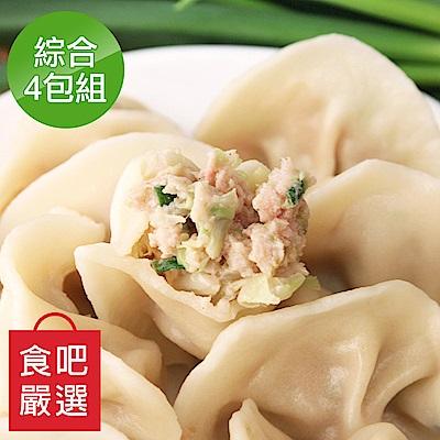 【食吧嚴選】純手工豬肉水餃綜合*4包組(高麗菜/韭菜任選)