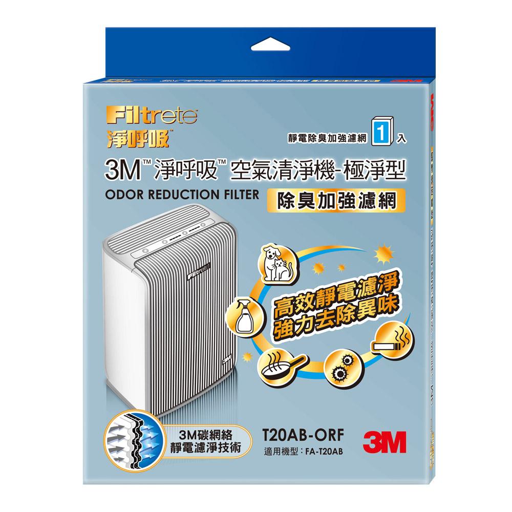 3M 淨呼吸空氣清淨機-極淨型10坪 除臭加強濾網 T20AB-ORF 驚喜價