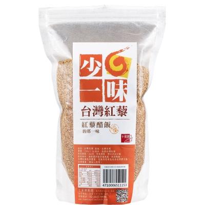 十翼饌 少一味系列-台灣紅藜( 250 g)