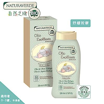 自然之綠 小飛象金盞花舒緩嬰兒油 200ml