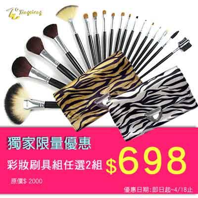 Xingxiang形向專業刷具組-35折up-任選