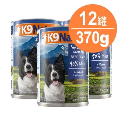 K9 90%生肉主食狗罐-無穀牛肉370g-12入