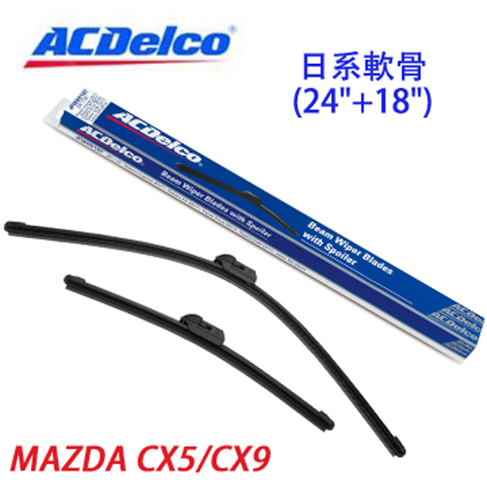 ACDelco日系軟骨 MAZDA CX5/CX9專用雨刷組合(24+18吋)