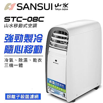 SANSUI山水-寒流級移動式空調8000BTU(STC-08C)