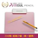 Artisul Pencil Small繪圖板(玫瑰粉)