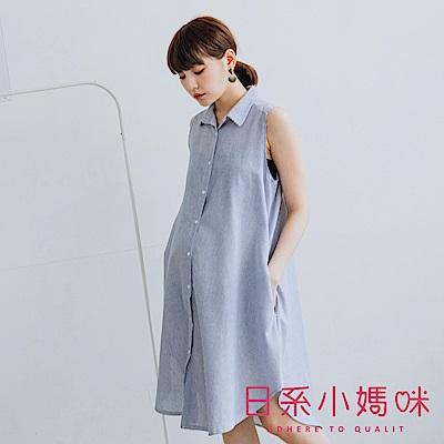日系小媽咪孕婦裝-知性優雅直條紋襯衫無袖洋裝