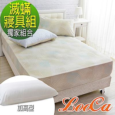 (超值組)LooCa 流線律動防蹣防蚊三件式寢具組+2入加高防蹣防蚊枕(雙人)