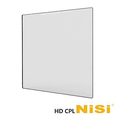NiSi 耐司 HD CPL 方型偏光鏡 100x100mm-減1格