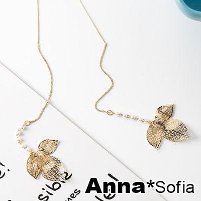 AnnaSofia 長針耳線層鏤葉 長型耳針耳環(金系)