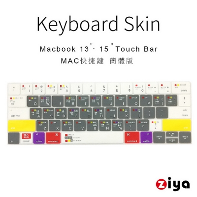 Macbook Pro13 / 15 Touch Bar 鍵盤保護膜 簡體版 快捷鍵
