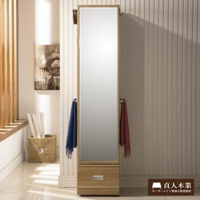 日本直人木業-LIKE原木旋轉多功能穿衣鏡(40x40x182cm)免組