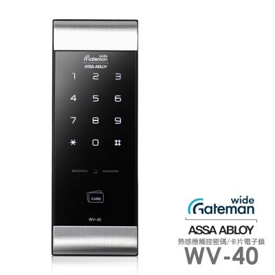 GATEMAN 觸控密碼/卡片智能電子門鎖 WV-40(附基本安裝)