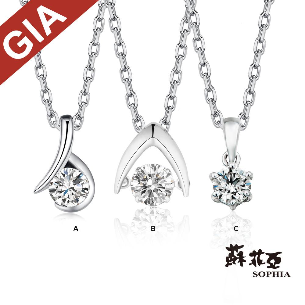 蘇菲亞SOPHIA 鑽鍊 - GIA 0.30克拉 FSI2 經典款鑽石項鍊
