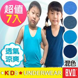BVD 雙彩透涼兒童背心(混色7入組)-台灣製造