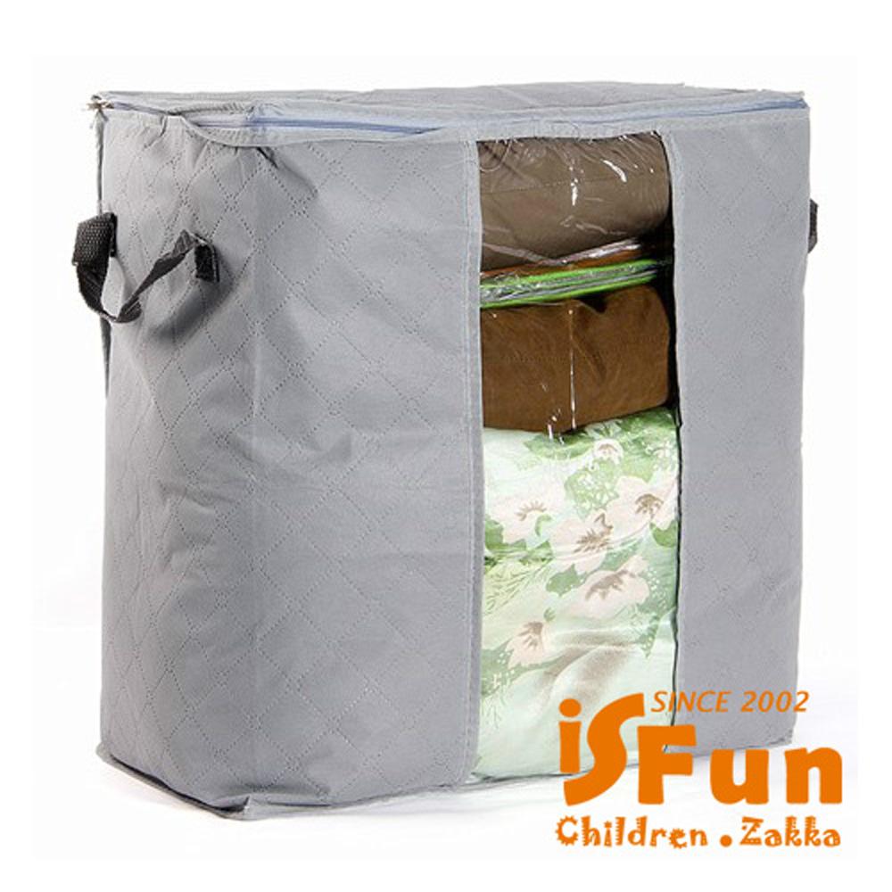 iSFun 繽紛竹炭 衣物棉被收納袋 隨機色