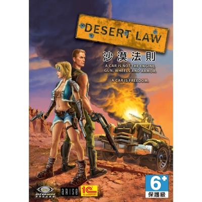 (虛擬序號) 沙漠法則 英文版 PC數位版