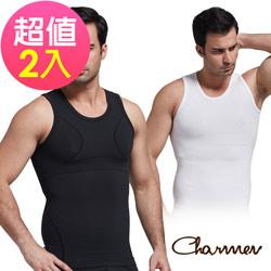 男性塑身衣 竹炭工型交叉挺背束胸背心 Charmen 超值2入