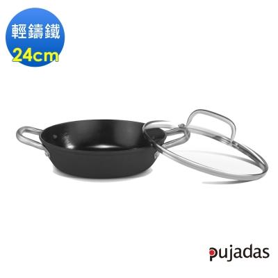 【西班牙Pujadas】輕量鑄鐵淺燉鍋-24cm(附蓋)