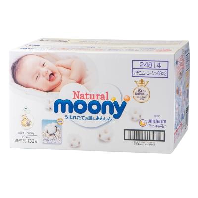 Natural moony 頂級有機棉紙尿褲 境內彩盒版 NB 66片x2包/箱