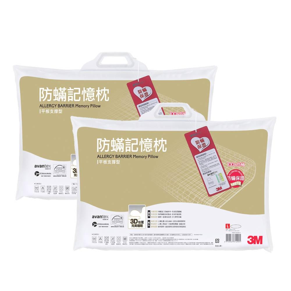 3M 新絲舒眠防蹣記憶枕-平板支撐型L(2入組) @ Y!購物