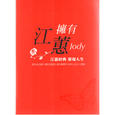 江蕙-擁有-平裝版CD-4片裝