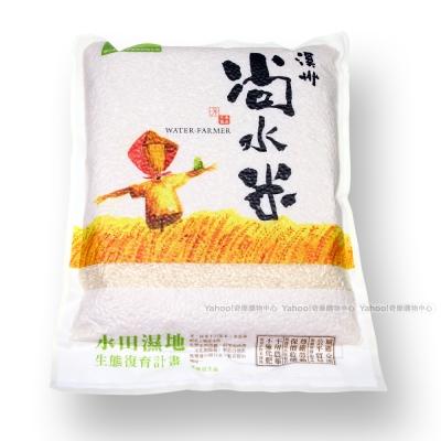 溪州尚水米 白米 糙米任選8包(2kg/包)
